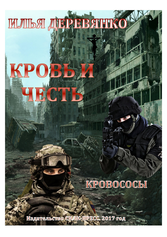 Илья Деревянко Кровососы ветеран