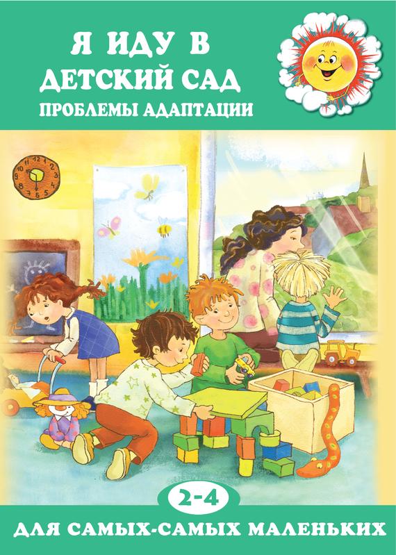 Карина Овсепян Я иду в детский сад. Проблемы адаптации консультирование родителей в детском саду возрастные особенности детей