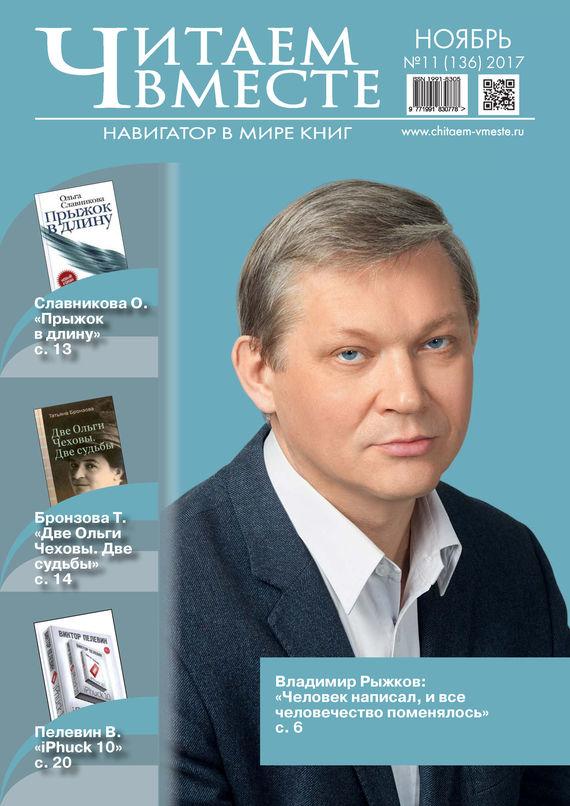 Отсутствует Читаем вместе. Навигатор в мире книг. №11/2017