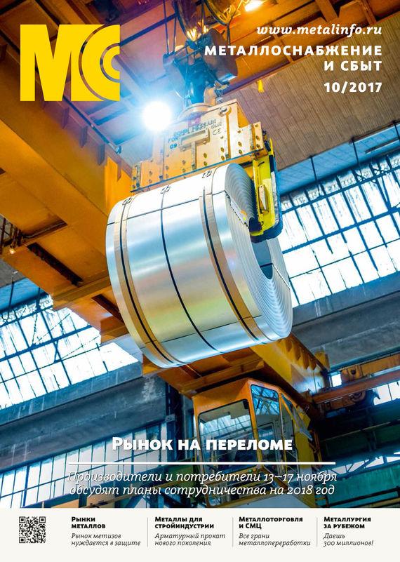 Отсутствует Металлоснабжение и сбыт №10/2017 отсутствует металлоснабжение и сбыт 01 2017