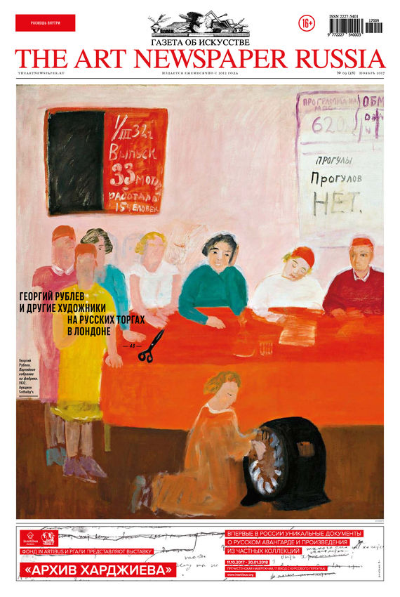 The Art Newspaper Russia №09 / ноябрь 2017