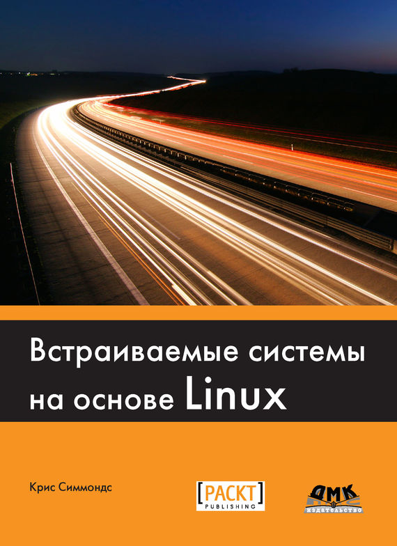 Крис Симмондс Встраиваемые системы на основе Linux колисниченко д самоучитель системного администратора linux