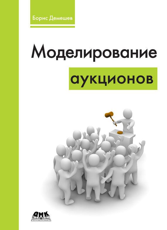 Б. Б. Демешев Моделирование аукционов б у технику в запорожье