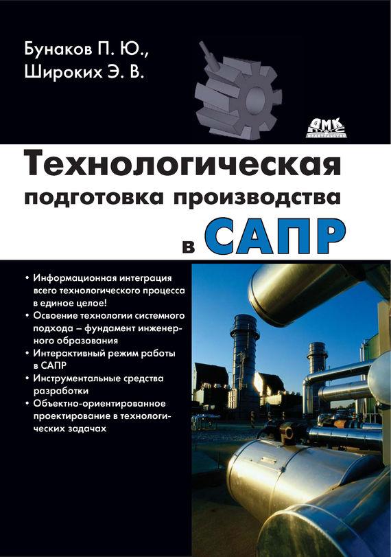 П. Ю. Бунаков Технологическая подготовка производства в САПР машины и оборудование машиностроительных предприятий