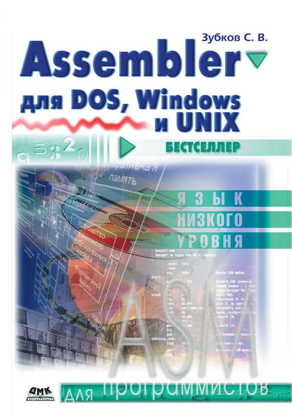 Сергей Зубков Assembler. Для DOS, Windows и Unix