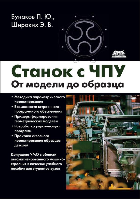 П. Ю. Бунаков бесплатно