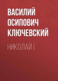 Василий Осипович Ключевский - Николай I