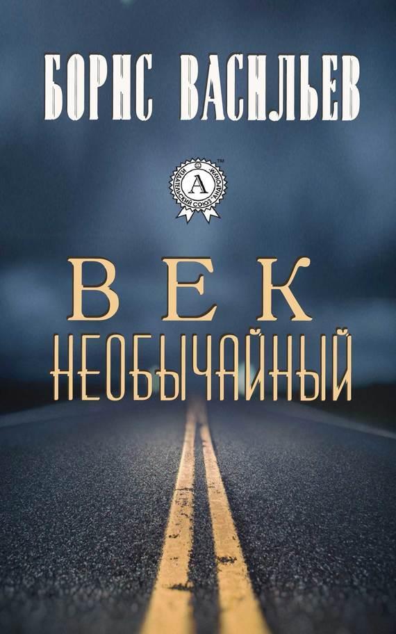 борис васильев были и небыли книга 2 господа офицеры Борис Васильев Век необычайный
