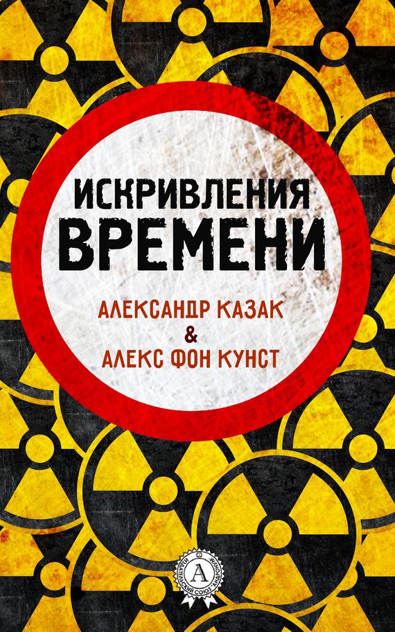Алекс Кунст, Александр Казак - Искривления времени