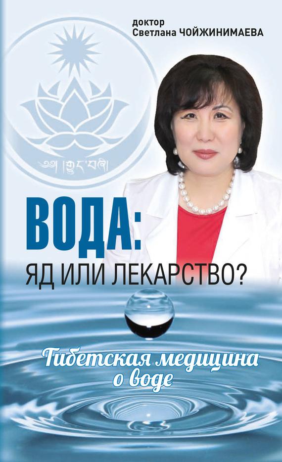 Светлана Чойжинимаева Вода: яд или лекарство? Тибетская медицина о воде ченагцанг н тибетская медицина основы исцеления сориг тибетская медицина