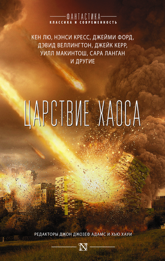 Царствие Хаоса (сборник)