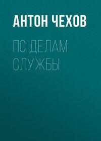 Антон Чехов - По делам службы