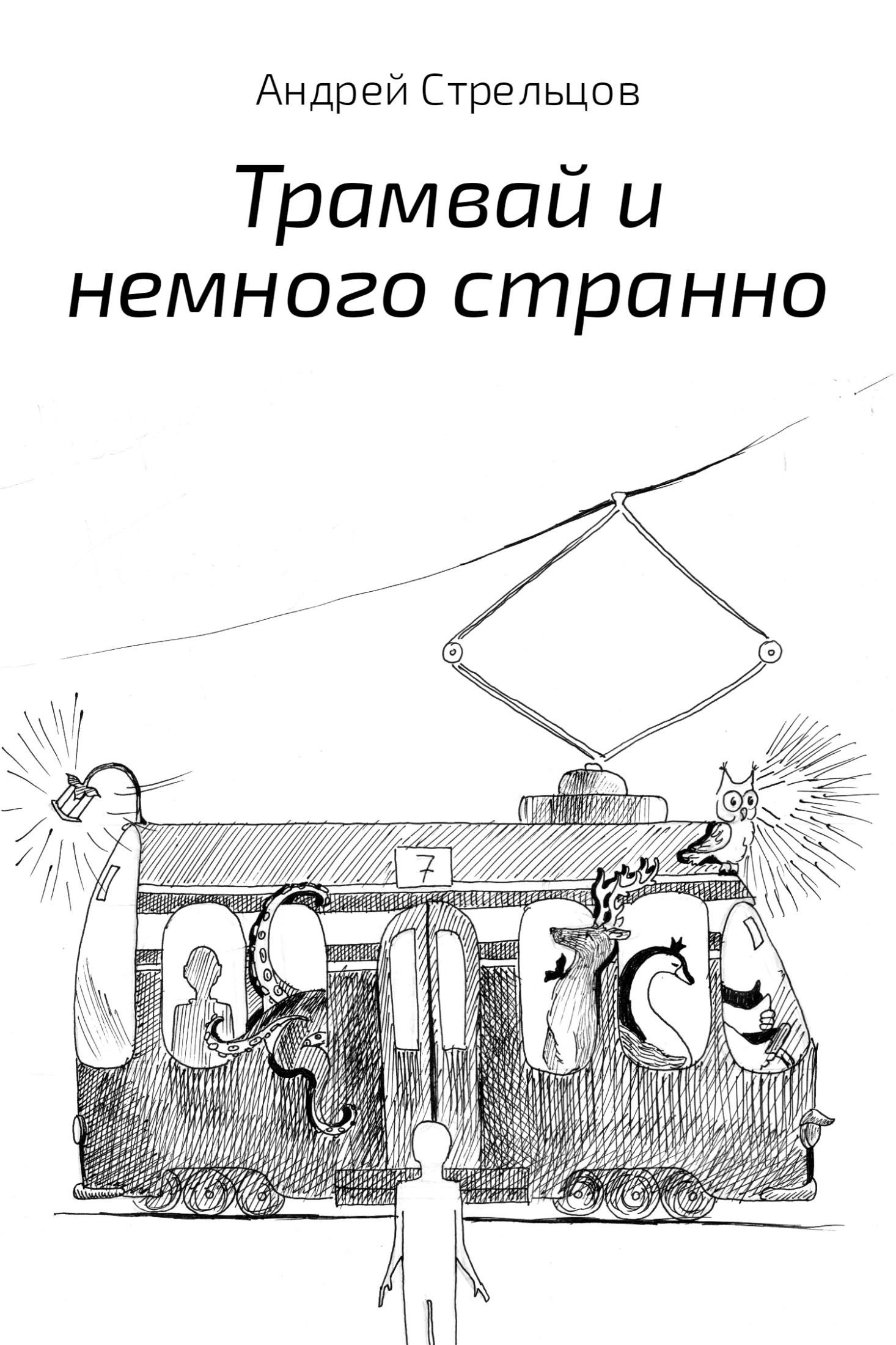 где купить Андрей Стрельцов Трамвай и немного странно дешево