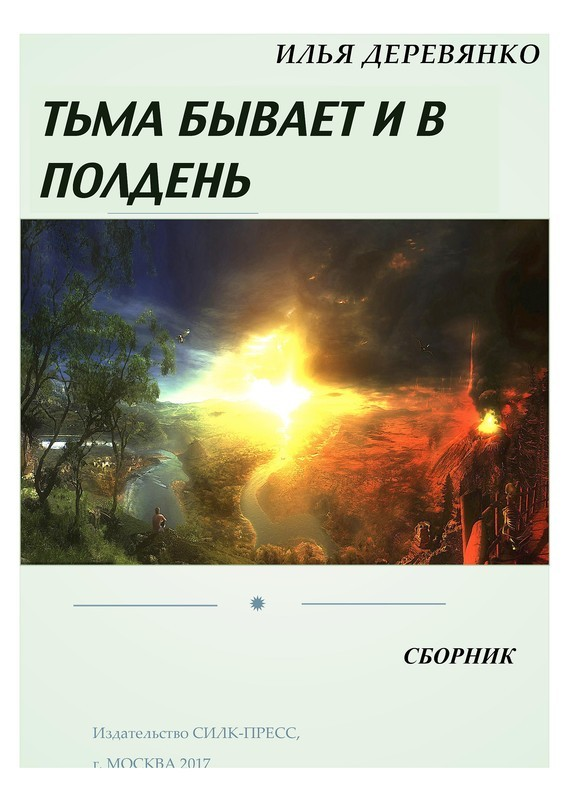 Илья Деревянко Тьма бывает и в полдень (сборник) лучше не бывает