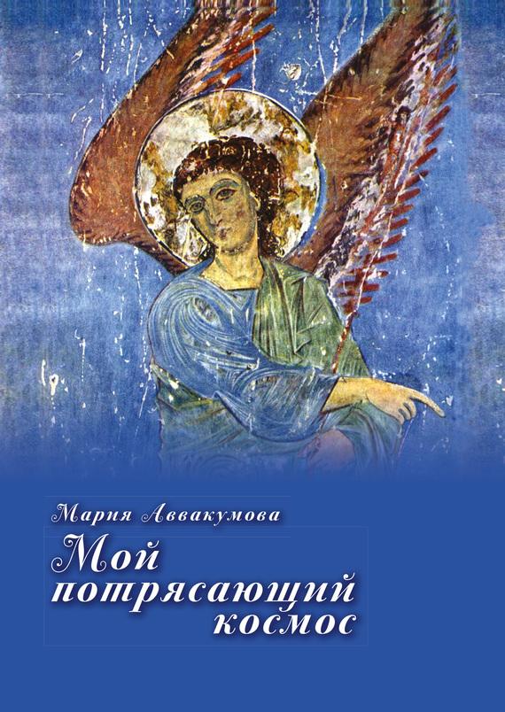 Мария Аввакумова Мой потрясающий космос (сборник)