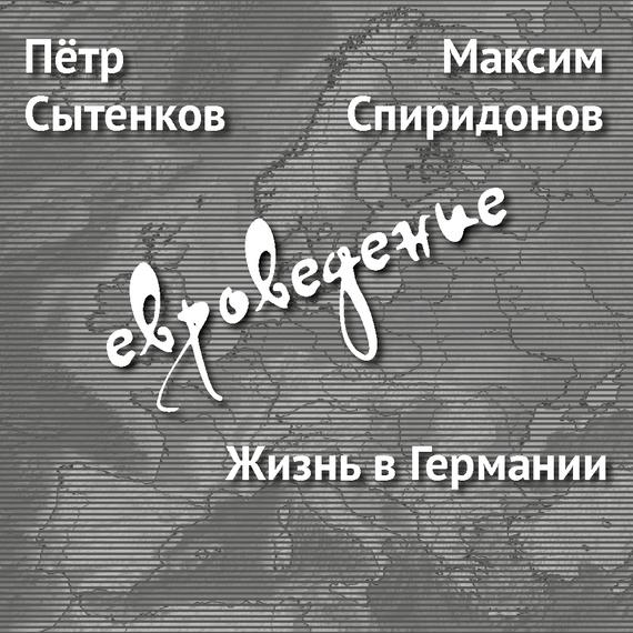 Максим Спиридонов Жизнь вГермании максим спиридонов музей порше вштутгарте часть2