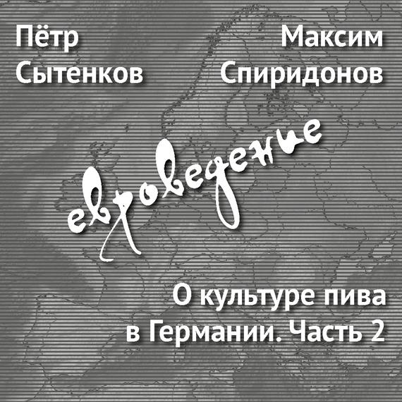Максим Спиридонов Окультуре пива вГермании. Часть2