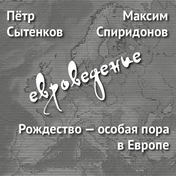 Максим Спиридонов. Рождество– особая пора вЕвропе