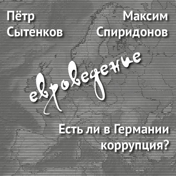 Максим Спиридонов Естьли вГермании коррупция?