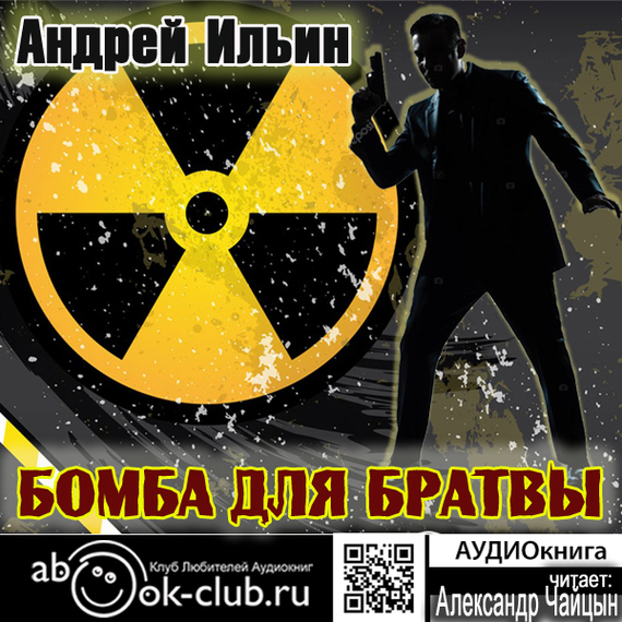 Андрей Ильин Бомба для братвы максимов а б атомная бомба анатолия яцкова