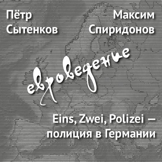 Максим Спиридонов Eins, Zwei, Polizei– полиция вГермании