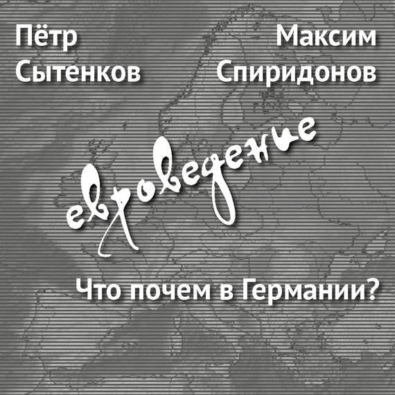 Максим Спиридонов Что почем вГермании?