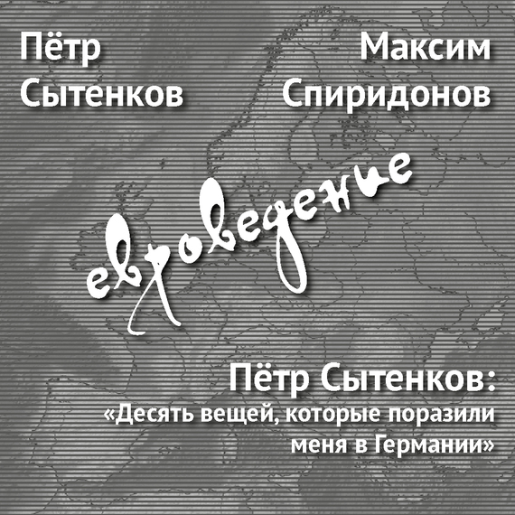 Максим Спиридонов Пётр Сытенков: «Десять вещей, которые поразили меня вГермании» максим спиридонов eins zwei polizei– полиция вгермании