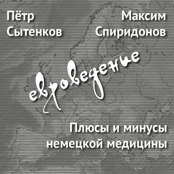 Максим Спиридонов Плюсы иминусы немецкой медицины