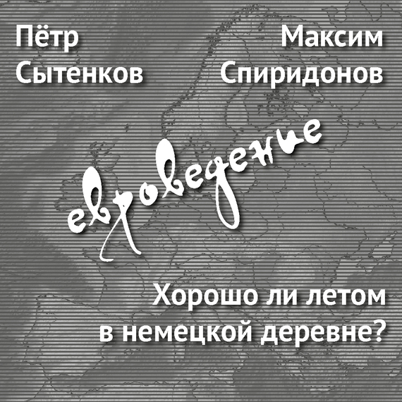 Максим Спиридонов Хорошоли летом внемецкой деревне? максим спиридонов где можно вкусно поесть вгермании