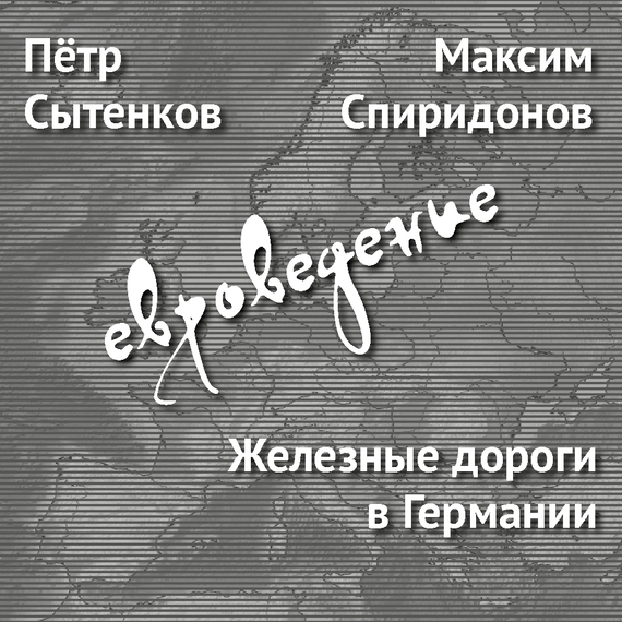 Максим Спиридонов Железные дороги вГермании максим спиридонов где можно вкусно поесть вгермании