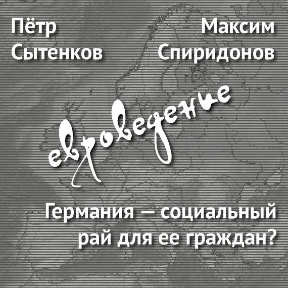 Максим Спиридонов Германия– социальный рай для ееграждан? максим аронов от беды к беде