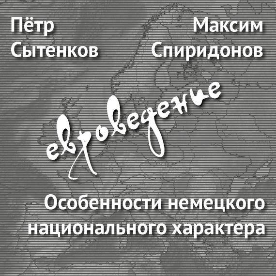 Максим Спиридонов Особенности немецкого национального характера