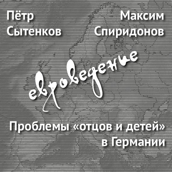 Максим Спиридонов Проблемы «отцов идетей» вГермании