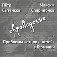 Максим Спиридонов - Проблемы «отцов идетей» вГермании