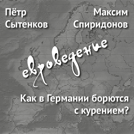 Максим Спиридонов Как вГермании борются скурением? как телефон в германии
