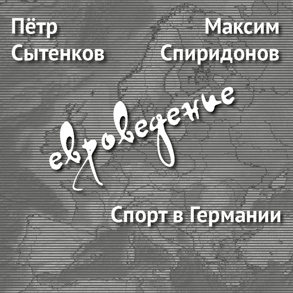 Максим Спиридонов Спорт вГермании максим спиридонов михаил перегудов основатель компании партия еды