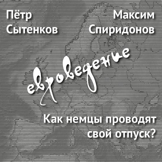 Максим Спиридонов Как немцы проводят свой отпуск? максим спиридонов михаил перегудов основатель компании партия еды