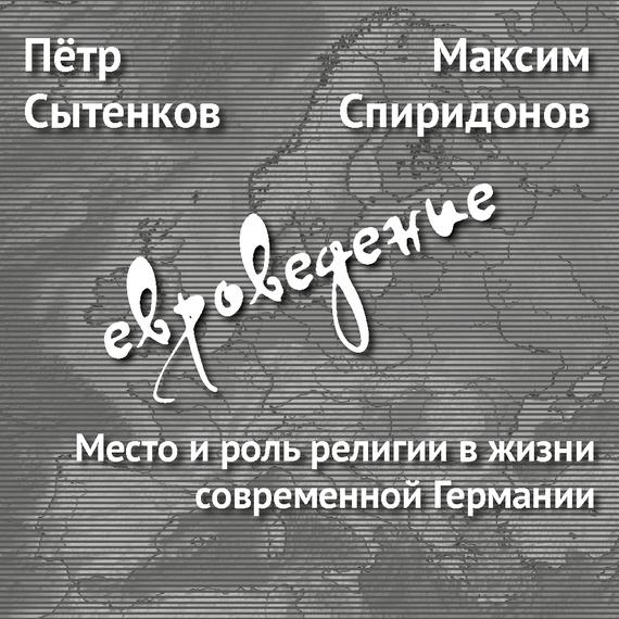 Максим Спиридонов Место ироль религии вжизни современной Германии как телефон в германии