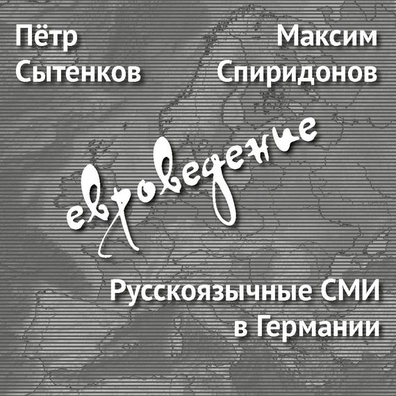 Максим Спиридонов Русскоязычные СМИ вГермании как телефон в германии