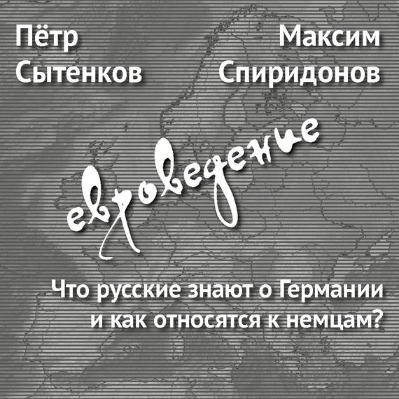 Максим Спиридонов Что русские знают оГермании икак относятся кнемцам? как телефон в германии