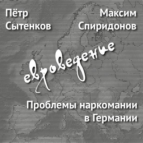 Максим Спиридонов Проблемы наркомании вГермании максим спиридонов музей порше вштутгарте часть2