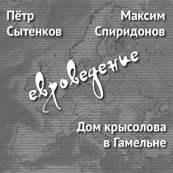 Максим Спиридонов Дом крысолова вГамельне максим спиридонов музей порше вштутгарте часть2