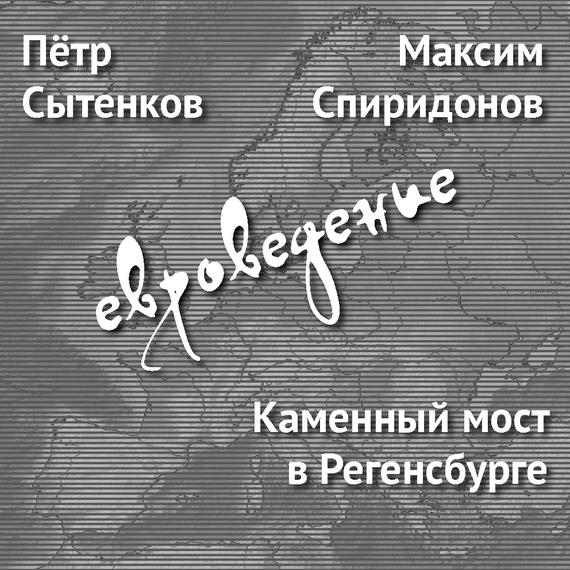 Максим Спиридонов Каменный мост вРегенсбурге максим спиридонов михаил перегудов основатель компании партия еды
