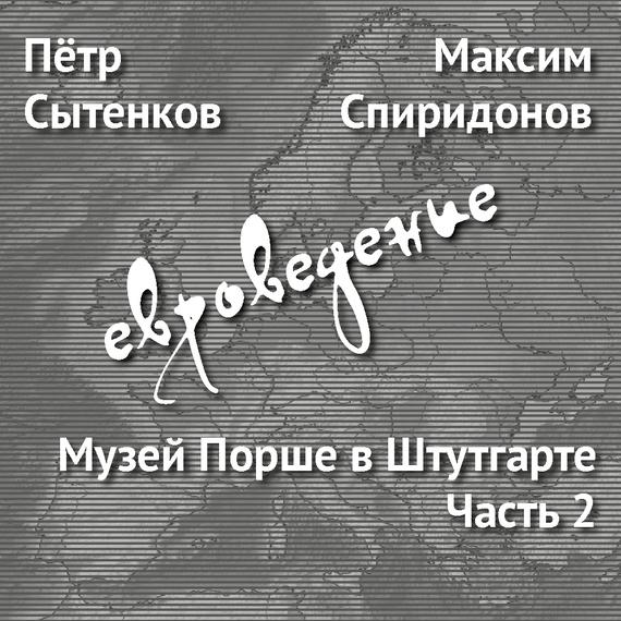 Максим Спиридонов Музей Порше вШтутгарте. Часть2 максим спиридонов музей порше вштутгарте часть2
