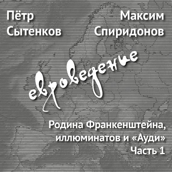 Максим Спиридонов. Родина Франкенштейна, иллюминатов и«Ауди». Часть1