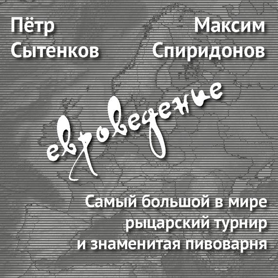 Максим Спиридонов. Самый большой вмире рыцарский турнир изнаменитая пивоварня