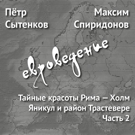 Максим Спиридонов Тайные красоты Рима– Холм Яникул ирайон Трастевере. Часть2