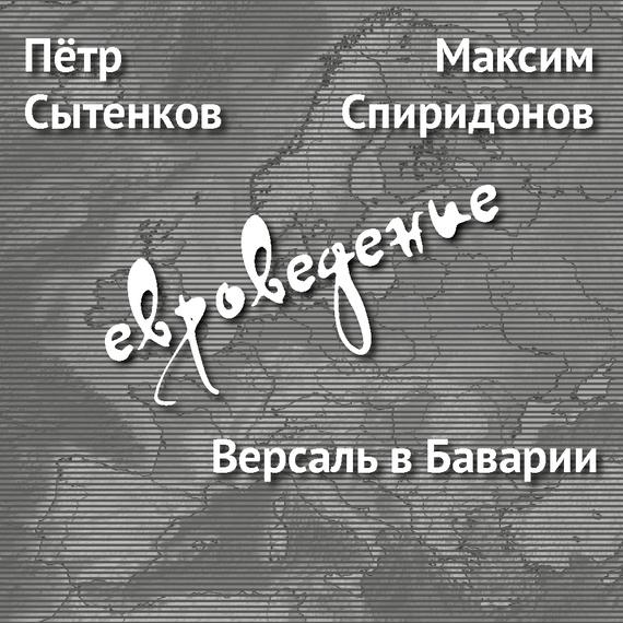 Максим Спиридонов. Версаль вБаварии