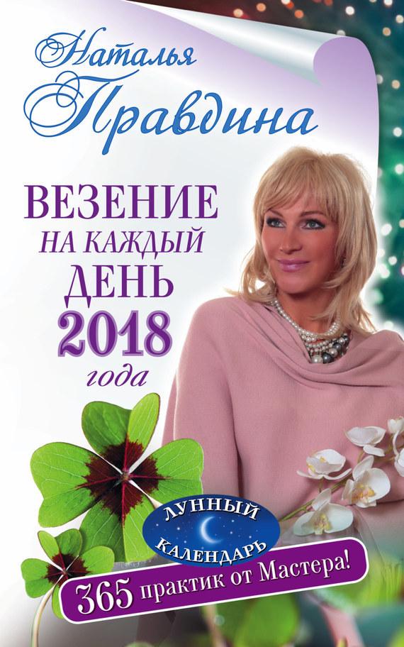 Наталья Правдина. Везение на каждый день 2018 года. 365 практик от Мастера. Лунный календарь