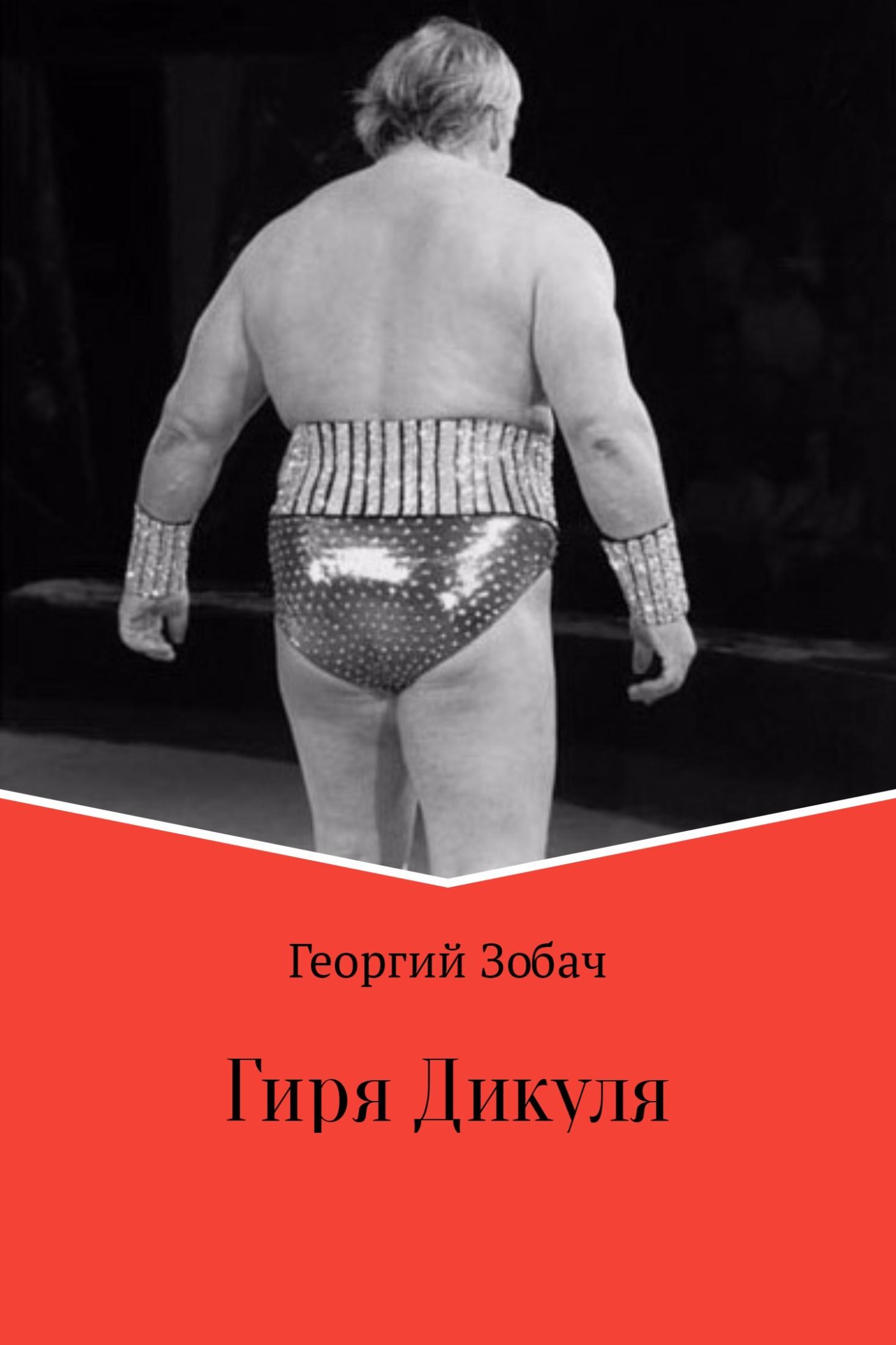 Георгий Зобач Гиря Дикуля гиря iron head лев 16 0 кг